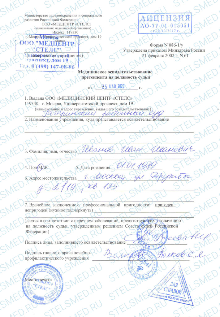 086-1/у Мед.освидетельствование претендента на должность судьи