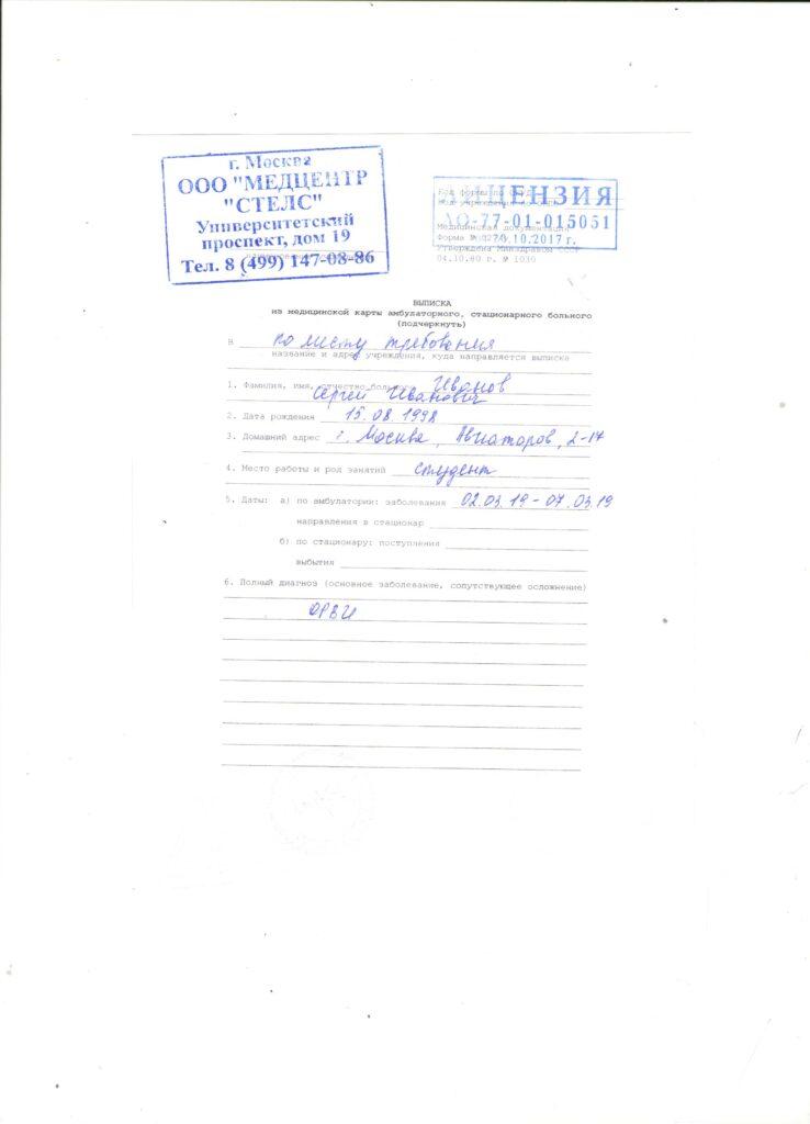 Выписка из амбулаторной карты 1